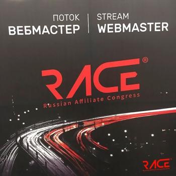 RACE 2017