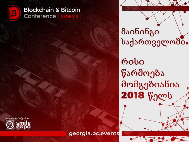 მაინინგი საქართველოში. რისი წარმოება მომგებიანია 2018 წელს