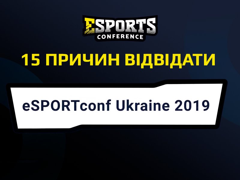 15 причин стати учасником eSPORTconf Ukraine – івенту про кіберспорт як бізнес