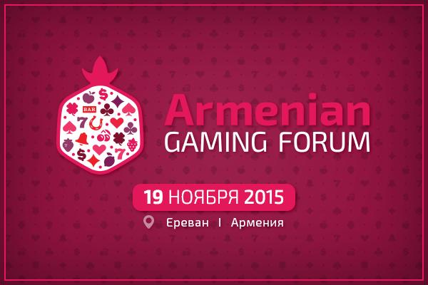 19 ноября стартует первый Armenian Gaming Forum
