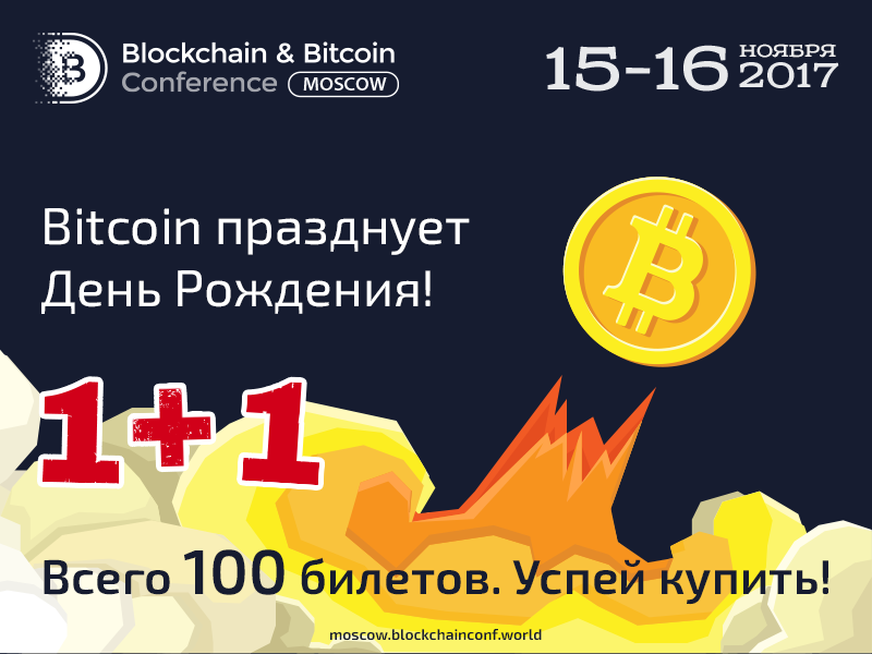 1+1=1. Успейте приобрести два билета на Blockchain & Bitcoin Conference Russia по цене одного в честь дня рождения Bitcoin!