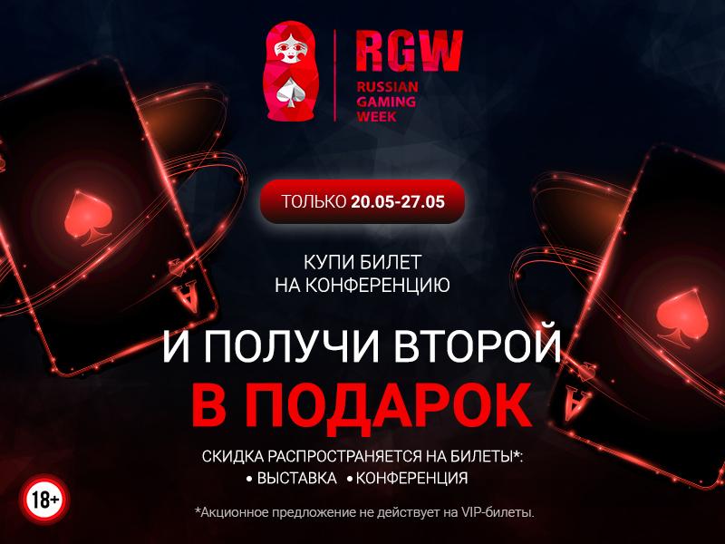 1+1: второй билет в подарок на Russian Gaming Week
