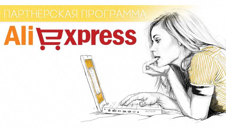 1 июня AliExpress снижает комиссию по партнерской программе
