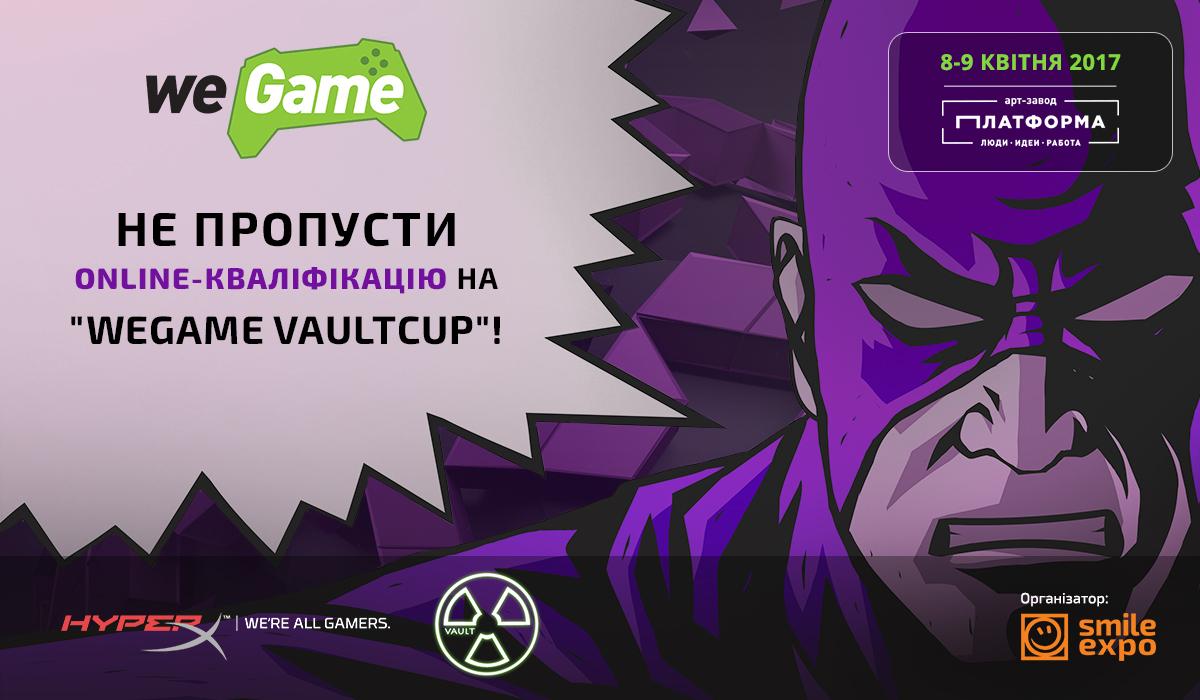 1 квітня розпочинається online-кваліфікація турніру WEGAME VaultCup!