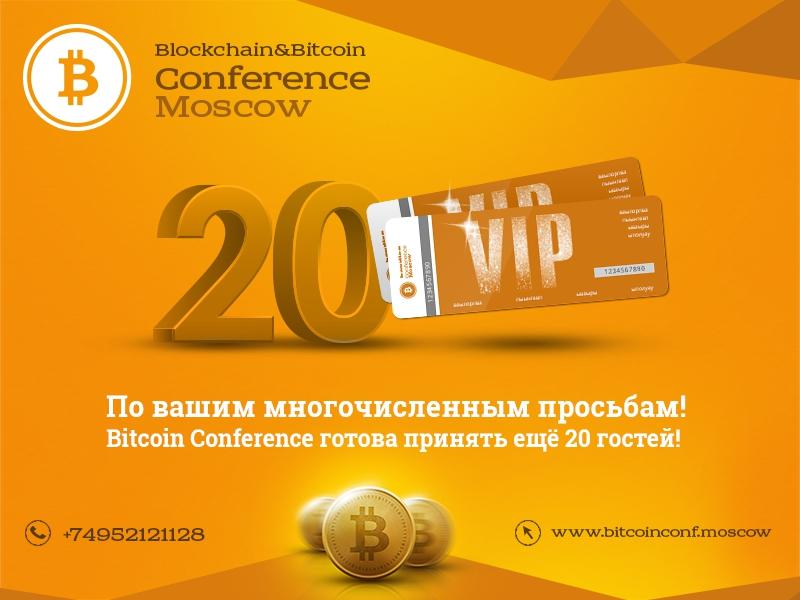 20 дополнительных билетов на Blockchain & Bitcoin Conference