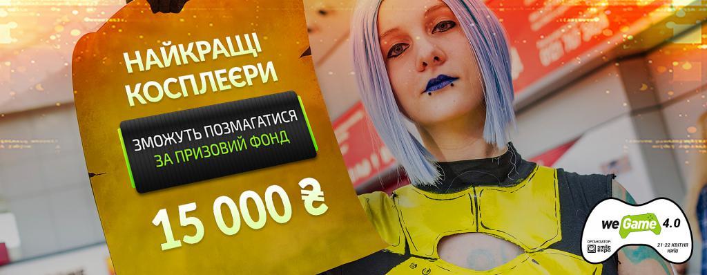 21-22 квітня на WEGAME 4.0 відбудеться косплей-шоу, призовий фонд якого 15 000 грн!