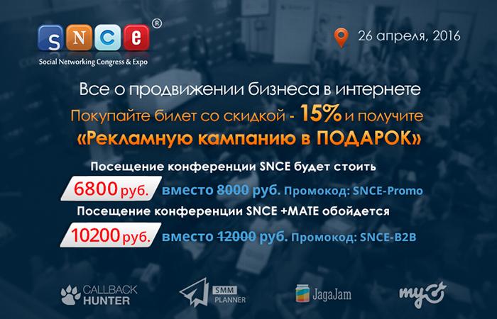 26 апреля в Москве пройдёт IV международная бизнес-конференция по диджитал-маркетингу SNCE 2016