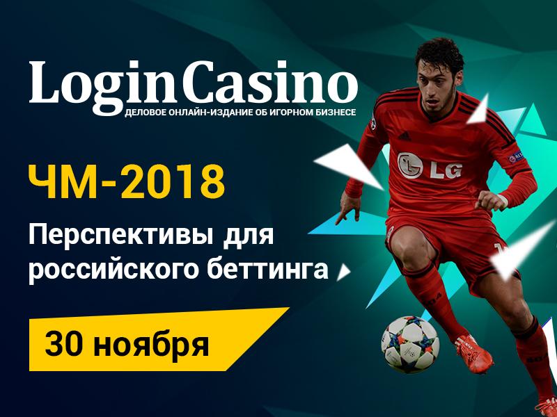 30 ноября пройдет онлайн-конференция от Login Casino о перспективах букмекеров на ЧМ-2018