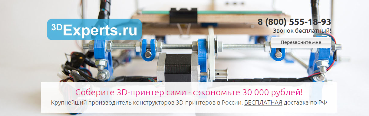 3D Experts — на конференции 3D Print Conference. St. Petersburg