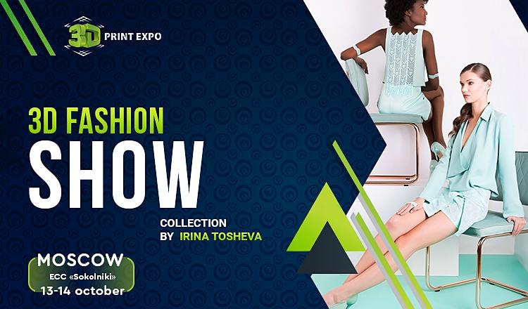 3D Fashion Show will feature collection of European designer Irina Tosheva
