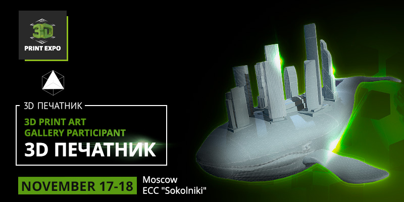 3D Pechatnik is preparing an unusual exhibit for the art zone of 3D Print Expo 2016