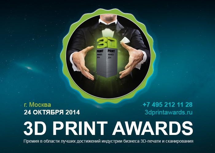 3D Print Awards 2014 наградит лучших в сфере трехмерной печати
