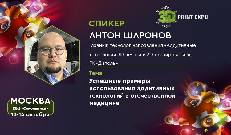 3D Print Expo: Антон Шаронов расскажет о практическом применении аддитивных технологий в медицине