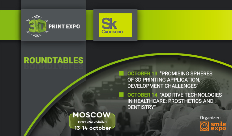 3D Print Expo: conference to include two round tables with 3D printing specialists
