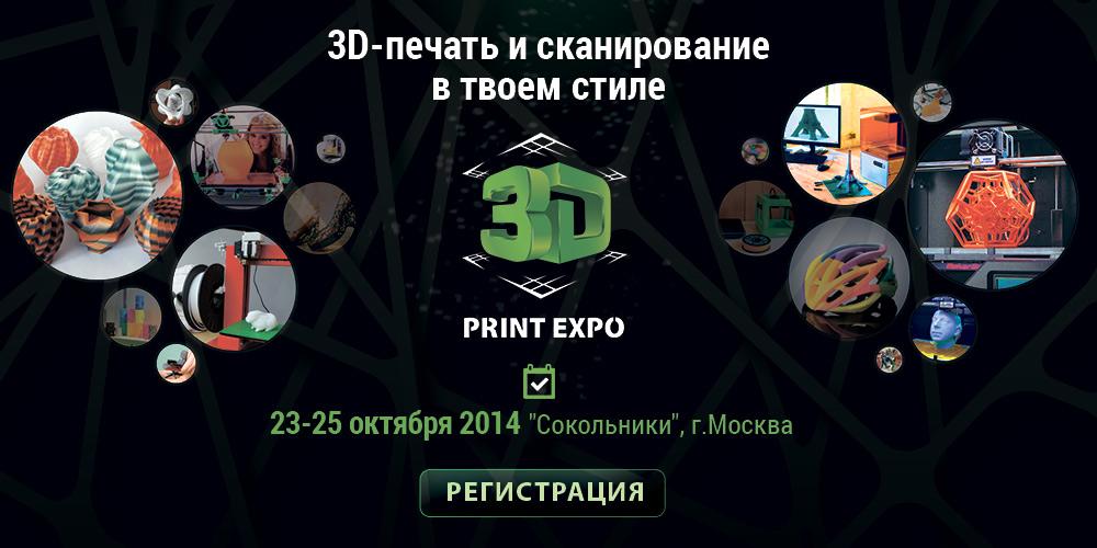 3D Print Expo о новых направлениях современной индустрии