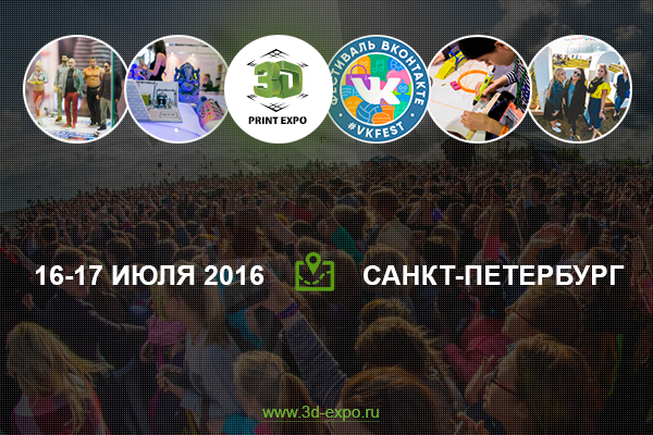 3D Print Expo участвует в крупнейшем open-air событии России VK Fest - 2016!