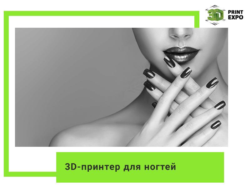 3D-принтер для ногтей