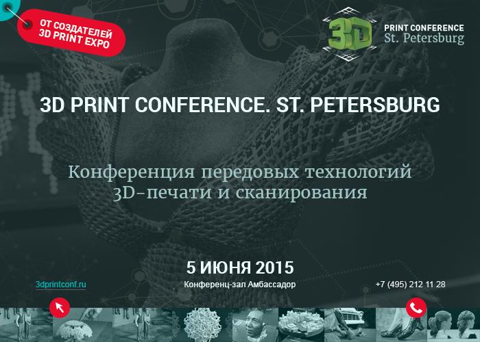 3D-технологии покоряют мир, а 3D Print Conference. St. Petersburg – северную столицу