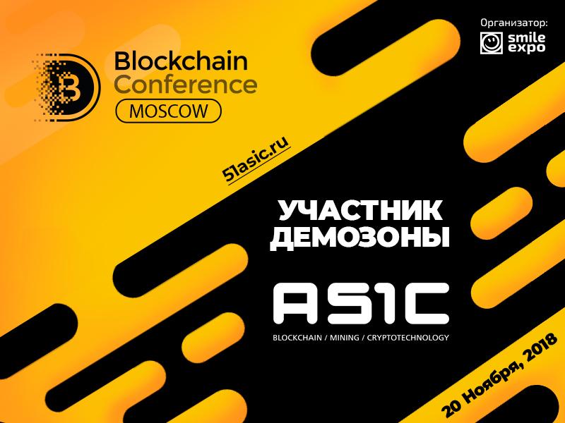 51ASIC представит «железо» для майнинга в демозоне Blockchain Conference Moscow