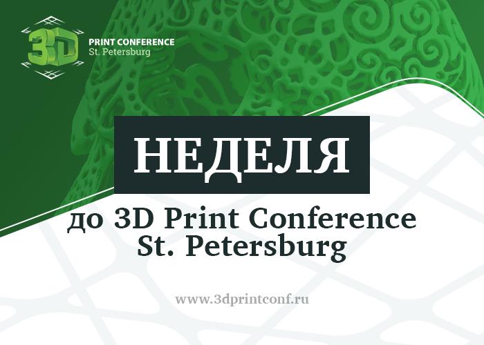 5 июня, Санкт-Петербург: все, что вы хотели узнать о 3D-печати