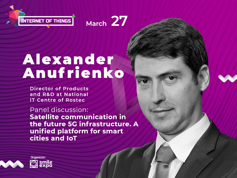 5G infrastructure: Alexander Anufrienko, Director of R&D at National IT Center of Rostec, to take part in panel discussion