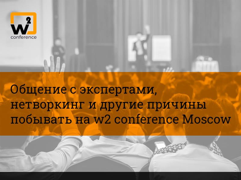 6 причин прогулять рабочий день с пользой. Первая – w2 conference Moscow, об остальных читай в статье