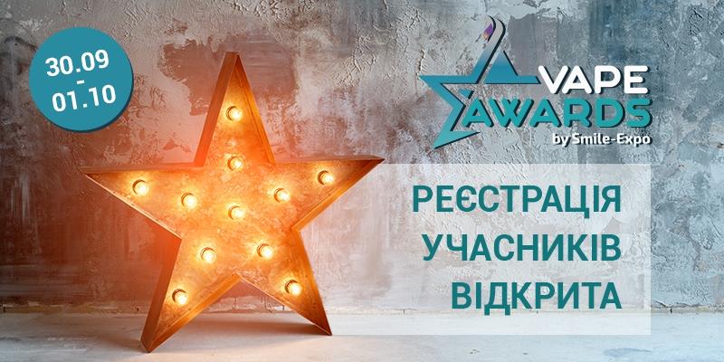 А ти справді лідер ринку? Перевір себе на Vape Awards у рамках VAPEXPO Kiev 2017!
