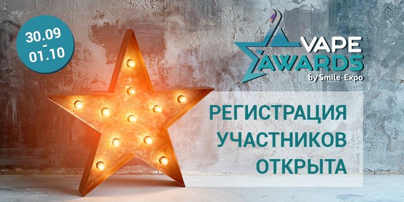 А ты точно лидер рынка? Проверь себя на Vape Awards в рамках VAPEXPO Kiev 2017!
