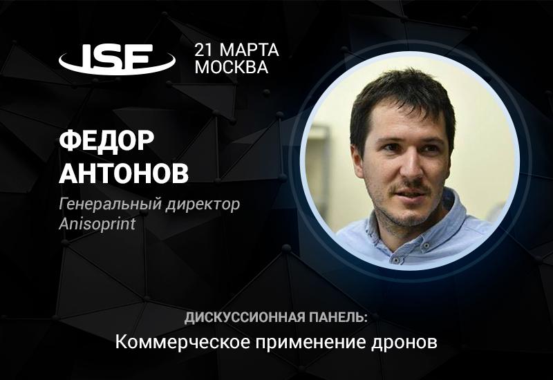 Аддитивные технологии и дроны: трехмерная печать деталей для БПЛА – от гендиректора Anisoprint Федора Антонова