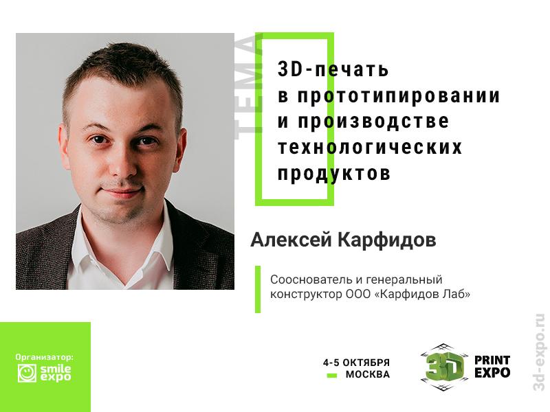 Аддитивные технологии в производственной сфере: доклад сооснователя Karfidov Lab Алексея Карфидова