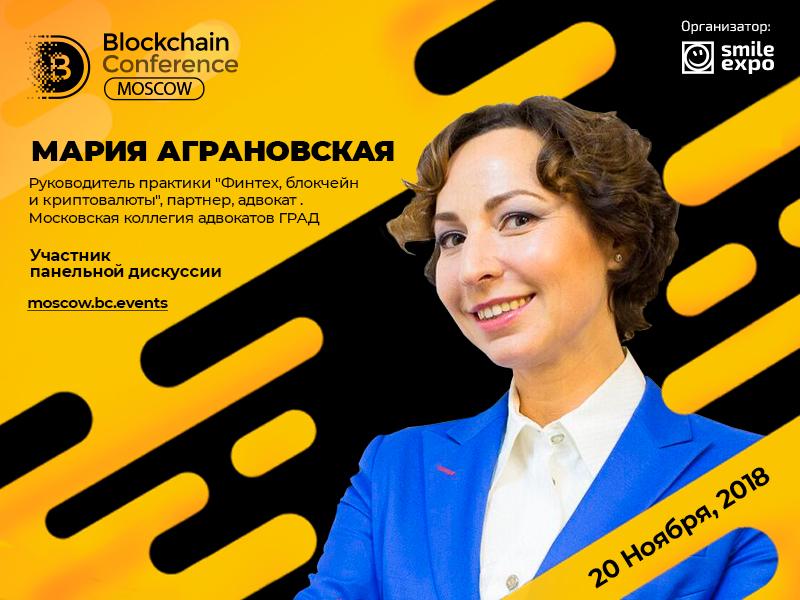 Адвокат Мария Аграновская – участник панельной дискуссии о блокчейне