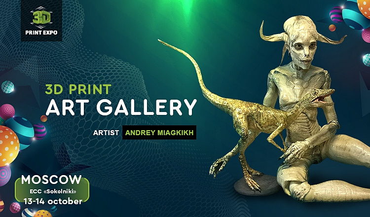 Aesthetics of other worlds. Sculptor Andrey Myagkikh will present his unique 3D printed artworks at 3D Print Expo