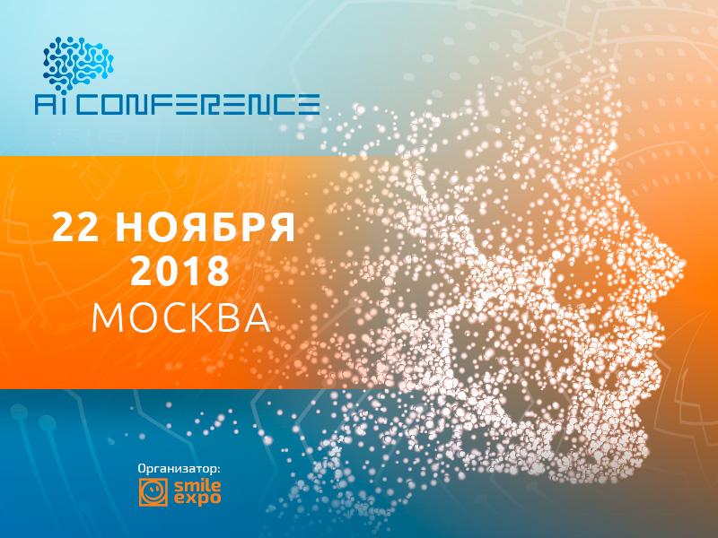 AI Conference возвращается в Москву 22 ноября