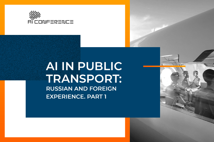 AI in public transport: Russian and foreign experience. Part 1