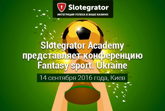 Академия Slotegrator приглашает на интересное событие - Сonference «Fantasy sport. Ukraine»