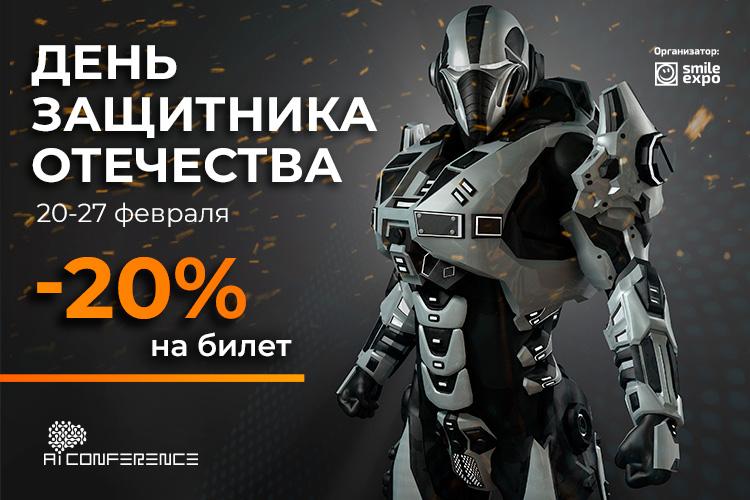 Акция: -20% ко Дню защитника Отечества