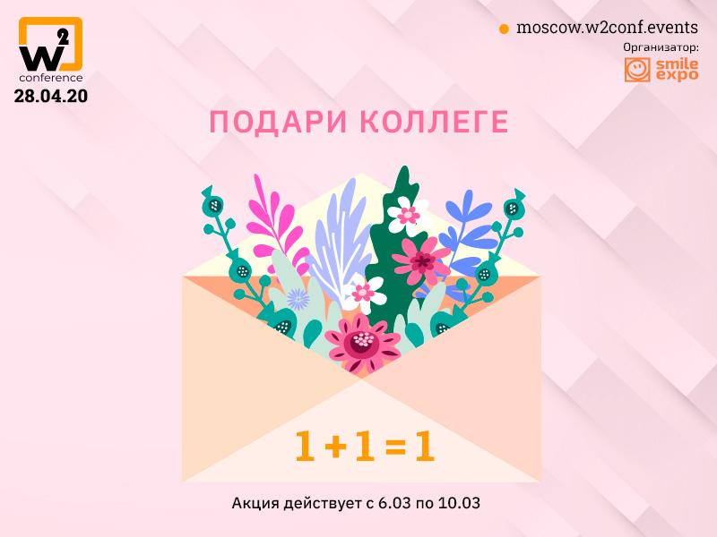 Акция к 8 Марта! Успейте купить билеты на w2 conference Moscow по выгодной цене