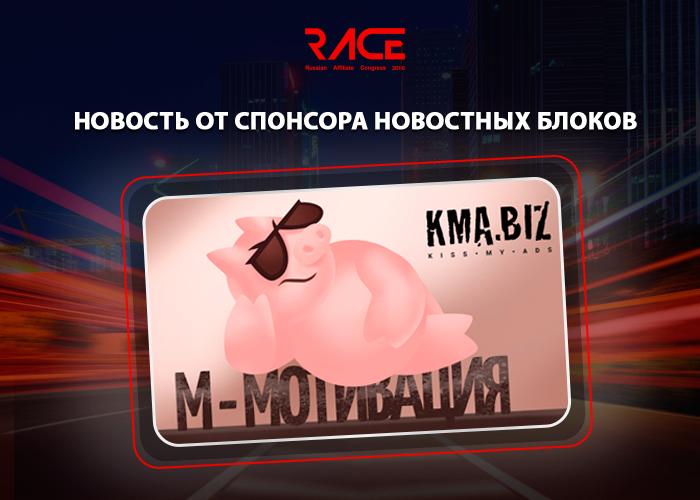 Акция М-Мотивация от спонсора RACE - KMA.biz