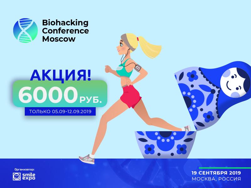 Акция в честь Дня города Москвы: билеты на Biohacking Conference Moscow со скидкой 50%