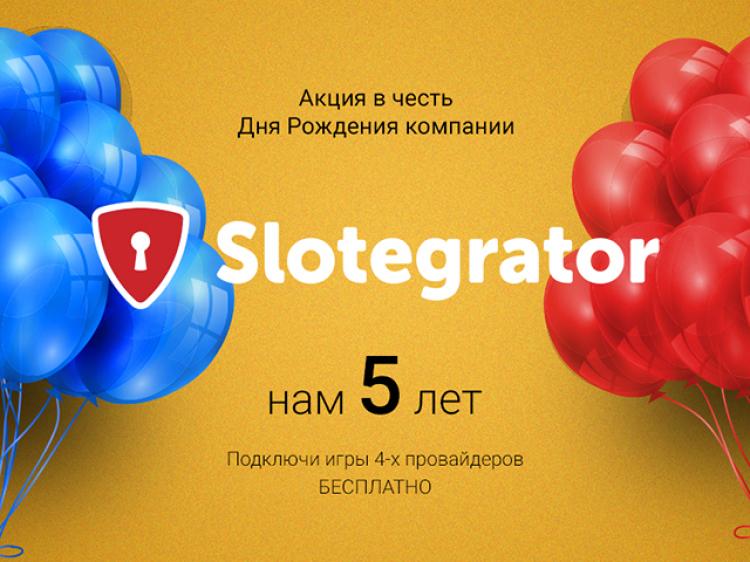 Акция в честь дня рождения Slotegrator
