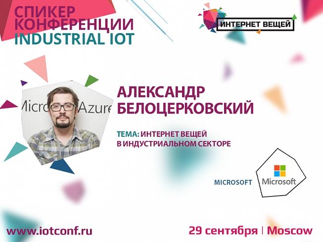 Александр Белоцерковский: IoT – это стратегически важное направление Microsoft