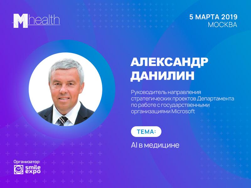 Александр Данилин из Microsoft представит кейсы по AI в здравоохранении