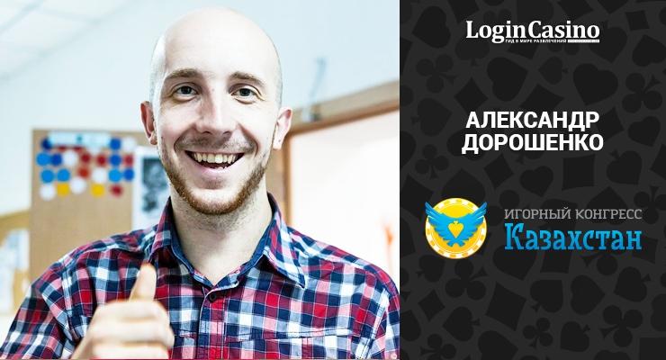 Александр Дорошенко: «Wooppay работает со всеми крупными игроками рынка Казахстана, фокусируясь на развитии»