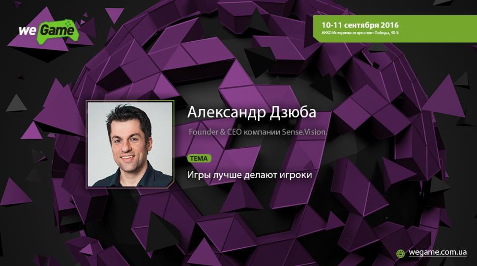 Александр Дзюба расскажет о плейтесте и его значении для разработчиков игр