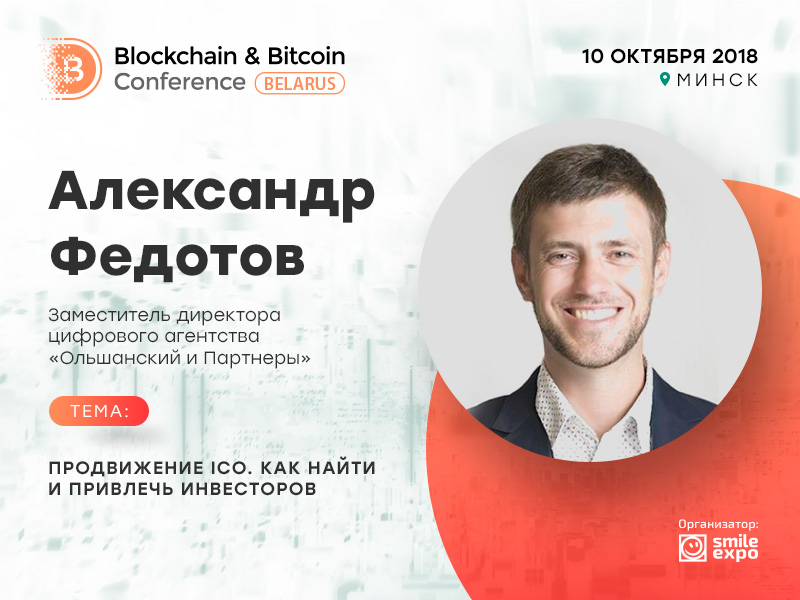 Александр Федотов из «Ольшанский и Партнеры» расскажет, как найти и привлечь инвесторов ICO