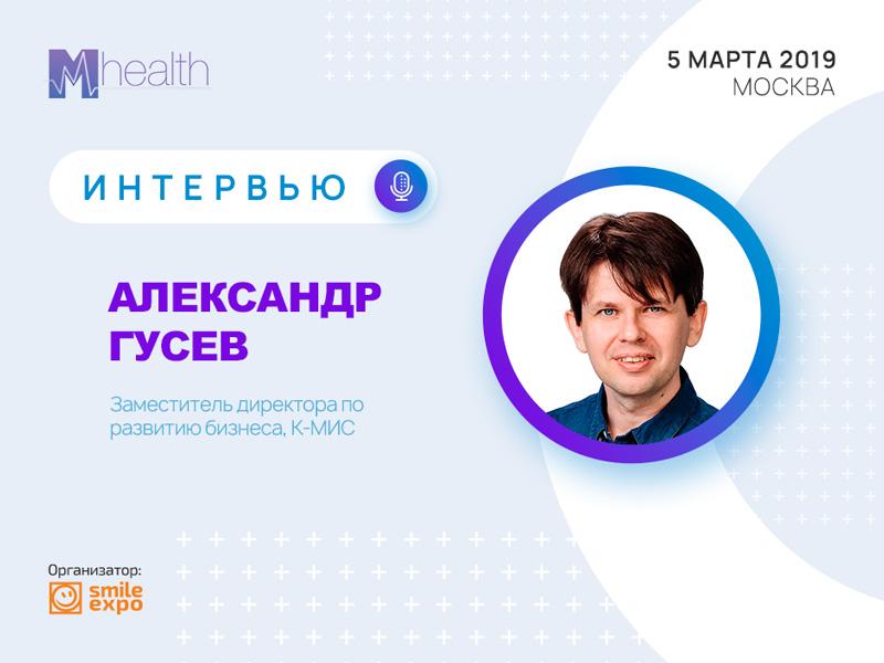 Александр Гусев, «К-МИС»: «Скорость развития цифровой медицины и современные решения по-настоящему впечатляют»