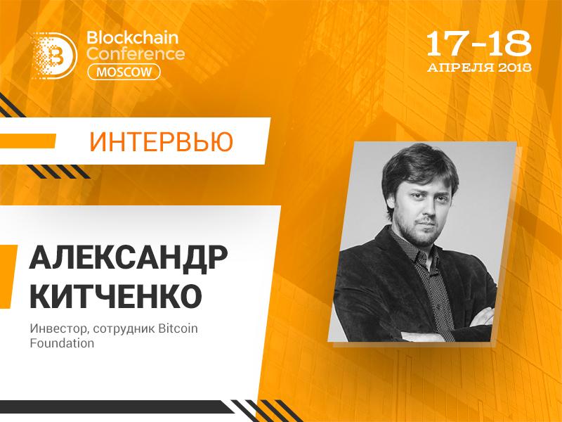 Александр Китченко: СМИ интересуются больше ICO Ольги Бузовой, нежели регулированием криптовалют