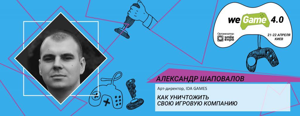 Александр Шаповалов на WEGAME 4.0 расскажет о главных причинах стагнации игровых компаний