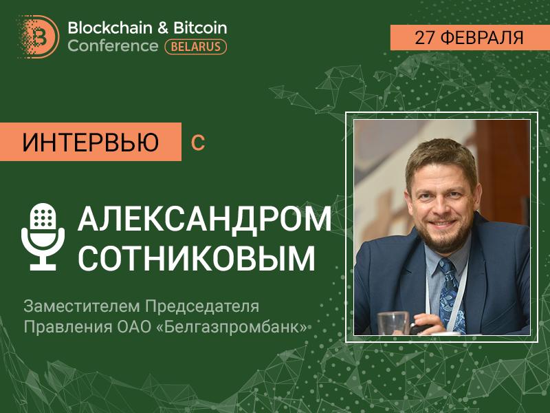 Александр Сотников: «Ни одному банку не нужна криптовалюта как инвестиционный инструмент»