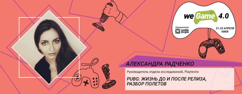 Александра Радченко на WEGAME 4.0 расскажет об игре PUBG: жизнь до и после релиза, разбор полетов